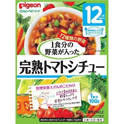 完熟トマトシチュー  ピジョン,離乳食,鶏団子,