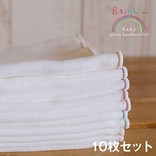 ファブリックプラス 赤ちゃん用ガーゼハンカチ レインボーシリーズ日本製 28×28cm 10枚入り レインボー(7色+オフ白)(無蛍光) 綿100%,赤ちゃん,ガーゼ,