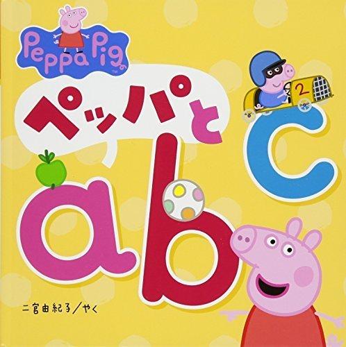 ペッパとabc (Peppa Pig),赤ちゃん,英語,絵本