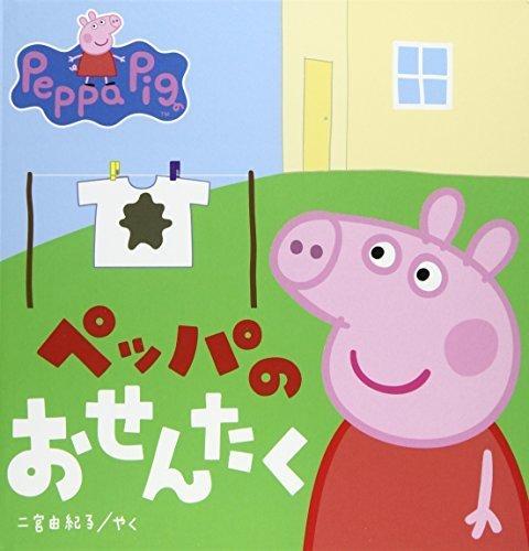 ペッパのおせんたく (ペッパピッグ),赤ちゃん,英語,絵本
