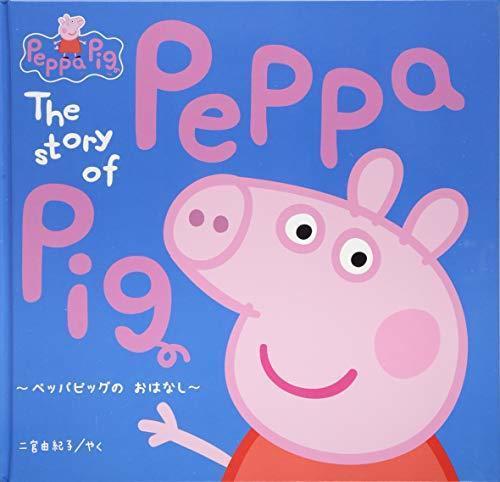 The story of Peppa Pig―ペッパピッグのおはなし,赤ちゃん,英語,絵本