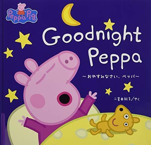 Goodnight Peppa―おやすみなさい、ペッパ (Peppa Pig),赤ちゃん,英語,絵本