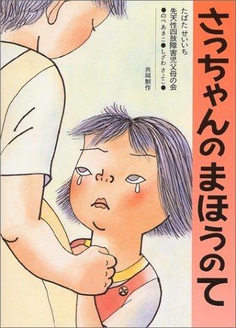 さっちゃんのまほうのて (日本の絵本),5歳,絵本,