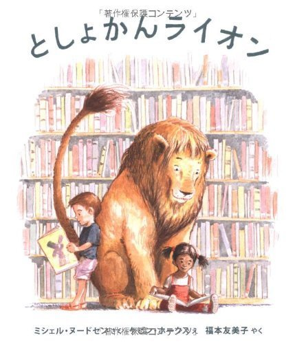 としょかんライオン (海外秀作絵本 17),5歳,絵本,