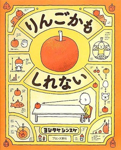 りんごかもしれない,5歳,絵本,