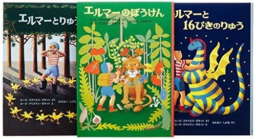 エルマーのぼうけん 3冊セット (世界傑作童話シリーズ),5歳,絵本,