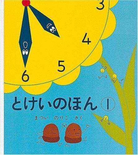 とけいのほん1 (幼児絵本シリーズ),5歳,絵本,