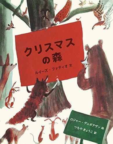 クリスマスの森 (世界傑作絵本シリーズ),5歳,絵本,