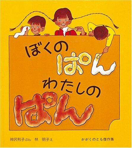 ぼくのぱん わたしのぱん (かがくのとも傑作集―わくわくにんげん),5歳,絵本,