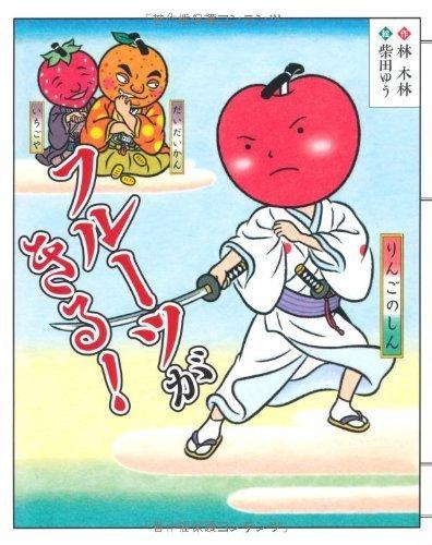 フルーツがきる! (えほんのぼうけん),5歳,絵本,