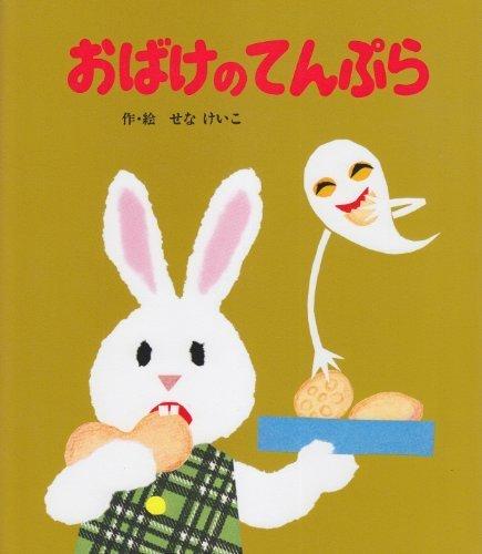 おばけのてんぷら (絵本のひろば 29),5歳,絵本,