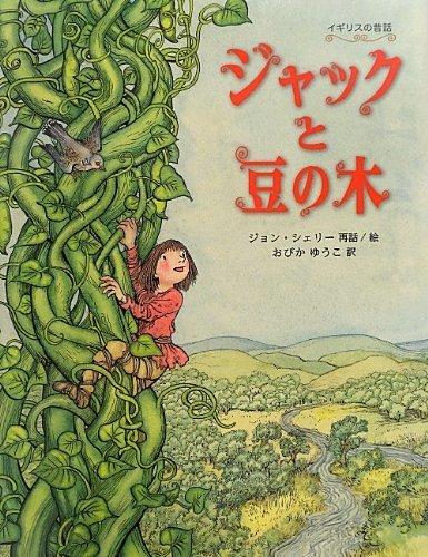 ジャックと豆の木 (世界傑作絵本シリーズ),5歳,絵本,