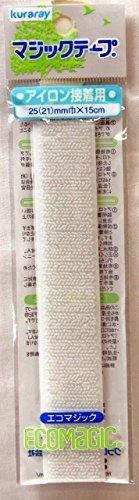 クラレ エコマジックテープ アイロン接着用 25 21 mm巾X15cm 白,抱っこひも,よだれカバー,手作り