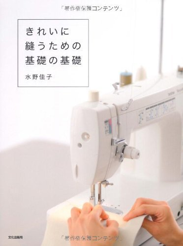 きれいに縫うための基礎の基礎,ミシン,初心者,
