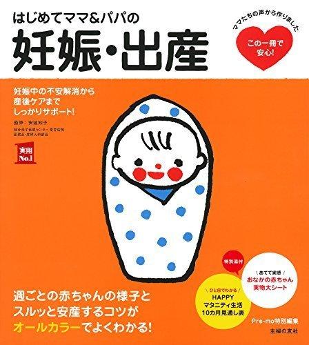 はじめてママ&パパの妊娠・出産 (実用No.1シリーズ),妊娠,出産,本