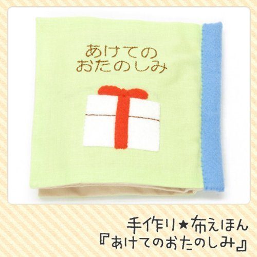 【手芸キット】知育玩具の定番!布絵本 あけてのおたのしみ,手作り絵本,