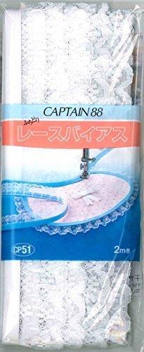CAPTAIN88 ふちどりレースバイアス 2m巻 【COL-201】 CP51-201,ランチョンマット,作り方,