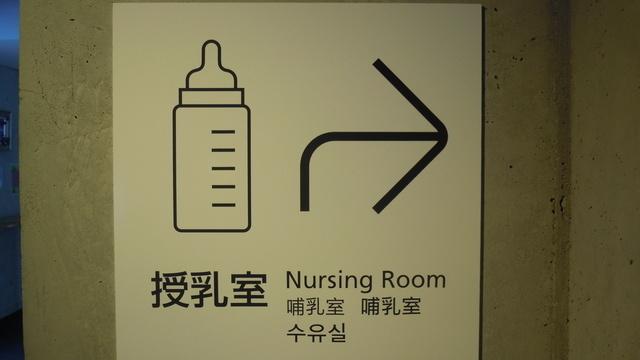 授乳室,授乳室,