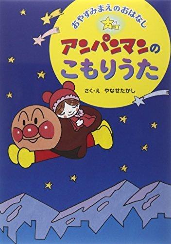 アンパンマンのこもりうた―おやすみまえのおはなし,寝かしつけ,絵本,
