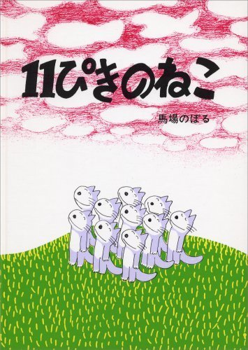 11ぴきのねこ,友達,絵本,