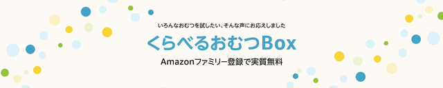 Amazon-family,Amazonファミリー,とは,
