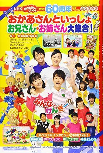 放送60周年記念アルバム NHK おかあさんといっしょ お兄さん・お姉さん大集合! (げんきMOOK),歌のおにいさん,