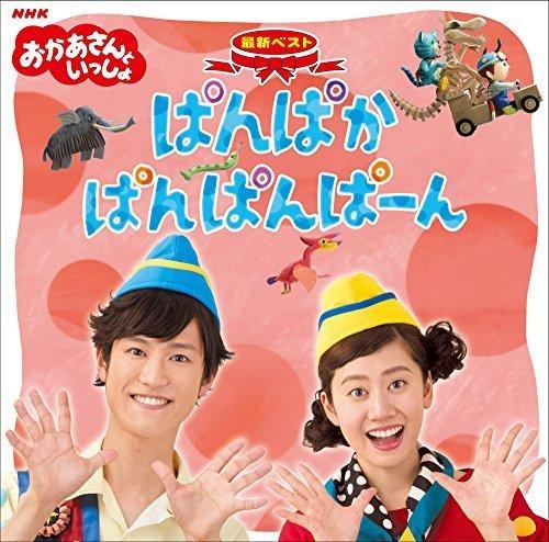 NHK おかあさんといっしょ 最新ベスト「ぱんぱかぱんぱんぱーん」,歌のおにいさん,