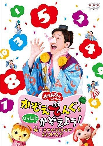 NHKおかあさんといっしょ かぞえてんぐといっしょにかぞえよう!~旅にはかぞえるものがあふれてんぐ~ [DVD],歌のおにいさん,