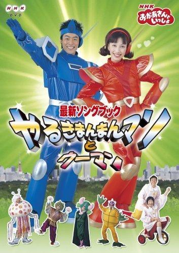 NHKおかあさんといっしょ 最新ソングブック やるきまんまんマンとウーマン [DVD],歌のおにいさん,