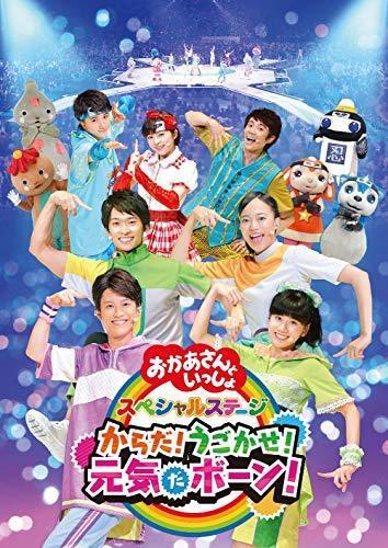 NHK「おかあさんといっしょ」スペシャルステージ からだ!うごかせ!元気だボーン![DVD](特典なし),歌のおにいさん,