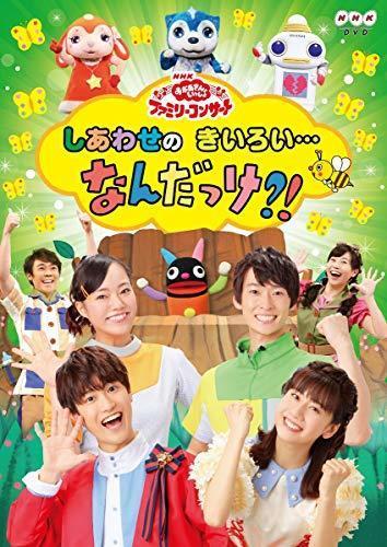 NHK「おかあさんといっしょ」ファミリーコンサート しあわせのきいろい・・・なんだっけ?!(特典なし) [DVD],歌のおにいさん,