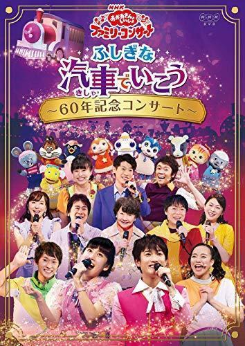 NHK「おかあさんといっしょ」ファミリーコンサートふしぎな汽車でいこう~60年記念コンサート~[DVD](特典なし),歌のおにいさん,