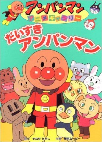 アンパンマンアニメギャラリー〈1〉だいすきアンパンマン,アンパンマン,絵本,ランキング
