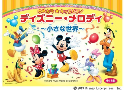 ゆめキラ☆キッズピアノ ディズニー・メロディ ~小さな世界~ (全16曲),おもちゃ,ピアノ,