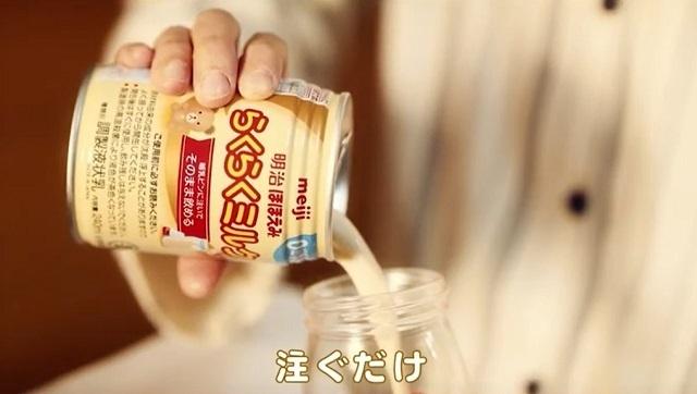 『明治ほほえみ らくらくミルク』2,