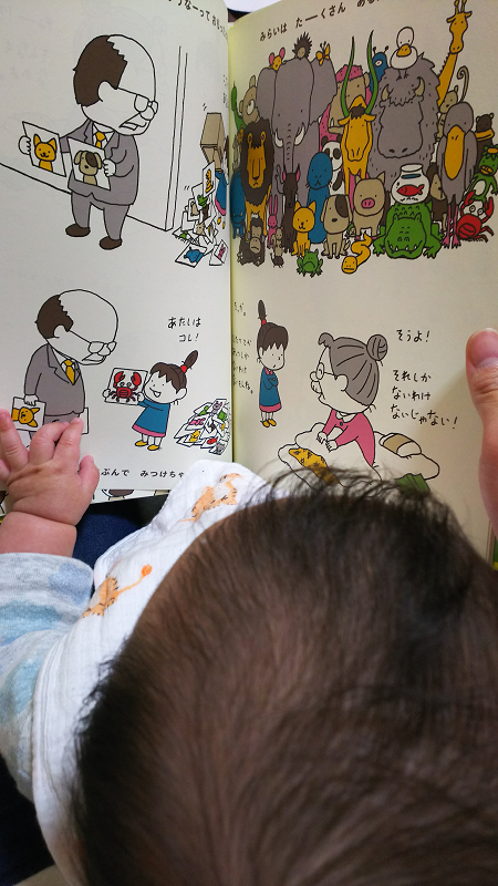 それしか ないわけ ないでしょう(MOEのえほん)を読んでいる赤ちゃん,コズレ,プレゼント,当選