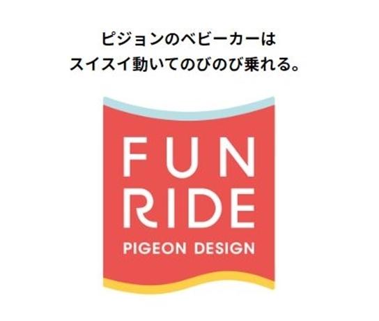 FUNRIDE PIGEON DESIGN,