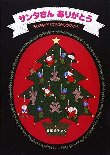 サンタさん ありがとう (日本傑作絵本シリーズ),クリスマス,絵本,