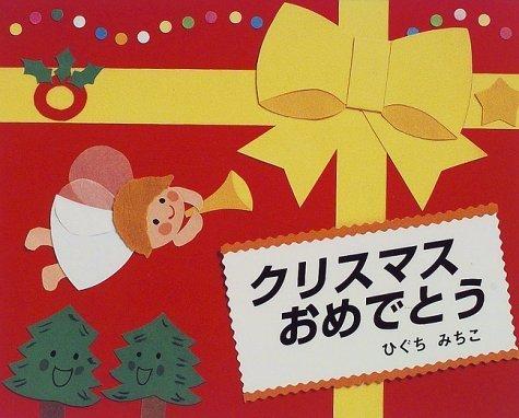 クリスマスおめでとう,クリスマス,絵本,