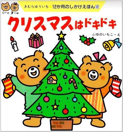 クリスマスはドキドキ―12か月のしかけえほん〈12〉 (12か月のしかけえほん (12)),クリスマス,絵本,