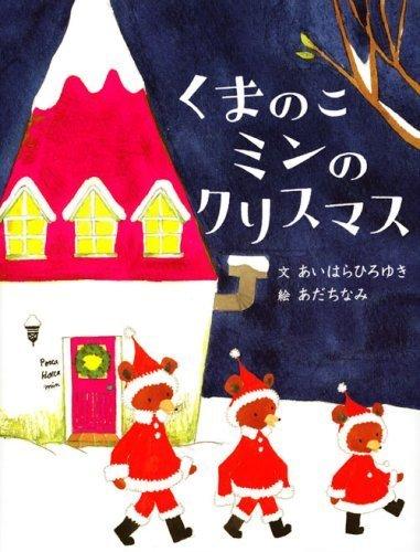 くまのこミンのクリスマス (講談社の創作絵本),クリスマス,絵本,