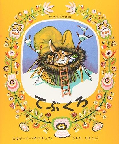 てぶくろ―ウクライナ民話 (世界傑作絵本シリーズ―ロシアの絵本),絵本,おすすめ,3歳