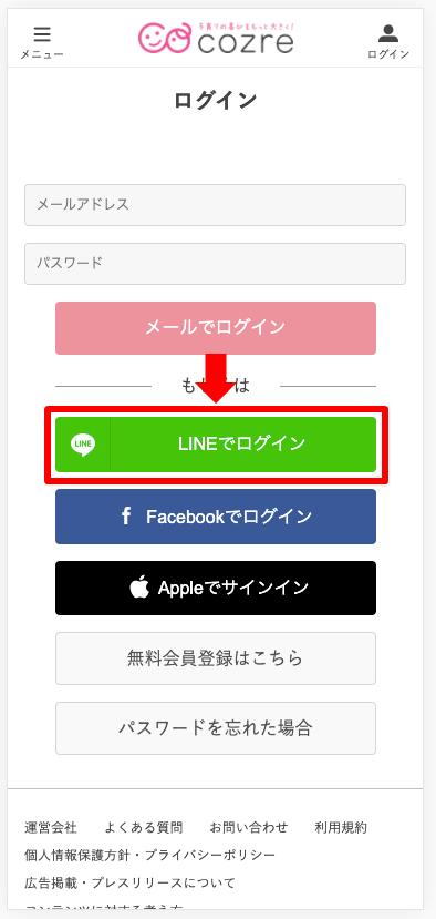 LINEでログイン,