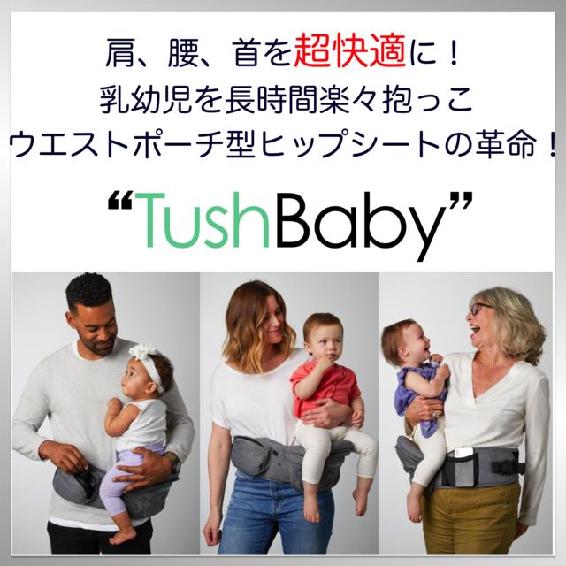 TushBaby,