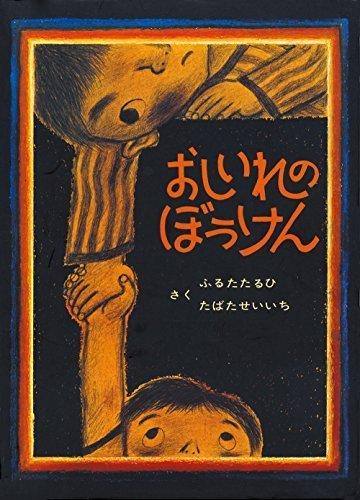 おしいれのぼうけん (絵本・ぼくたちこどもだ),ケンカ,絵本,