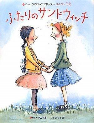 ふたりのサンドウィッチ【絵本版】,ケンカ,絵本,