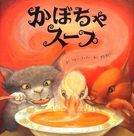 かぼちゃスープ,ケンカ,絵本,