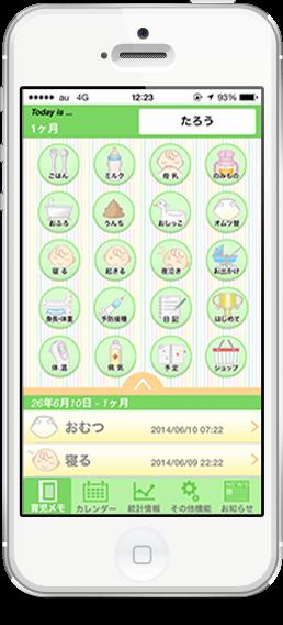 パパっと育児@赤ちゃん手帳,赤ちゃん,アプリ,