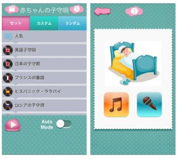 ベビーソング(赤ちゃんの子守唄),赤ちゃん,アプリ,