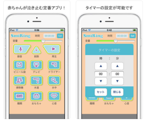 SmiRing〜赤ちゃん泣き止み音アプリ〜,赤ちゃん,アプリ,
